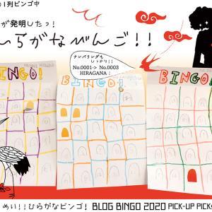 【BLOG BINGO 2020】PICK-UP PICs : 新種のビンゴ『ひらがなBINGO』が発明されていたーーーッ!!