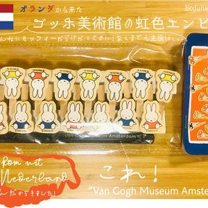 オランダのおみやげ*ミッフィー人気に便乗しようとしてる感ある『ゴッホ美術館』の虹色エンピツ!