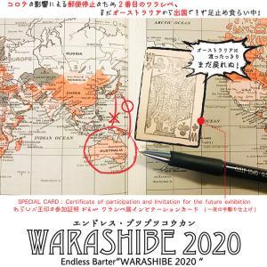 WARASHIBE 2020 : [近況報告] 2番目のワラシベ、オーストラリアから出国デキズに足止め食らい中。(笑)