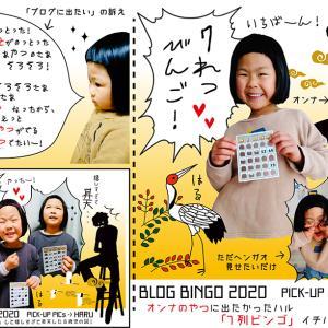 【BLOG BINGO 2020】PICK-UP PICs :オンナのやつに出たかったハル「7列ビンゴ」イチバン乗りの図!