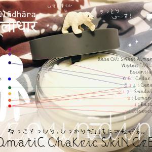 アロマティック美人術:第1チャクラのための「チャクリック・スキンケアクリーム」Grounding: グラウンディング!Ver.2