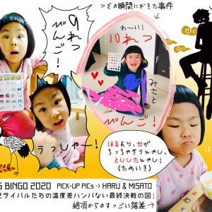 【BLOG BINGO 2020】PICK-UP PICs : 6歳児ライバルたちの温度差ハンパない最終決戦の図!