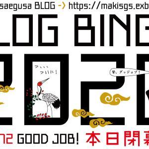 【BLOG BINGO 2020】DAY 72:とうとう・・・最終日!!!