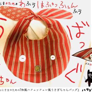 まいにちのお裁縫:おこさまのための「和風ハフュッフェン風うさぎちゃんバッグ」!