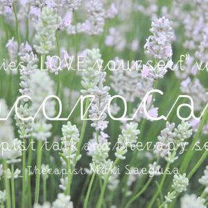 """【告知】『cocoro casa』セラピストトークとセッション*シリーズ """"LOVE yourself"""" vol.2 開催のお知らせ!"""