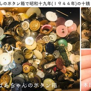 おばあちゃんの形見のボタンの中から「昭和19年」の「大日本十銭」を発掘した!