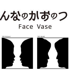 みんなのかおのつぼ / Face Vase:341 Kaede -> 344 Kohei