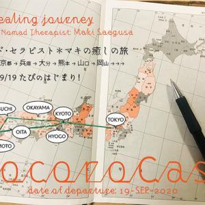 ノマド・セラピスト『cocoro casa』マキの関西〜九州の癒しの旅はじまり!