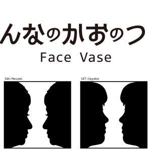 みんなのかおのつぼ / Face Vase:345 Yuki -> 356 Yudai