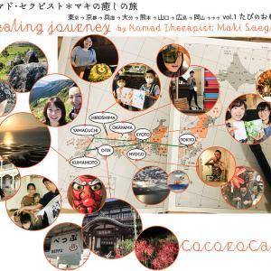 ノマド・セラピスト『cocoro casa』マキの関西〜九州の癒しの旅おわり「ただいまっ」!