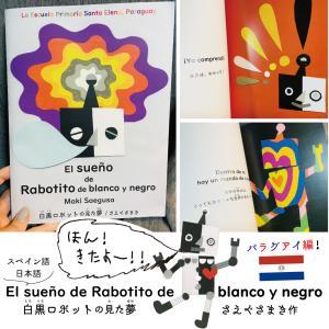 【発送中+追加注文受付中】絵本『El sueño de Rabotito de blanco y negro (白黒ロボットの見た夢)』パラグアイ編!