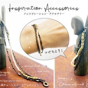 Inspiration Accessories: チェーン x ビーズの「アンティーク・ブレスレット」!