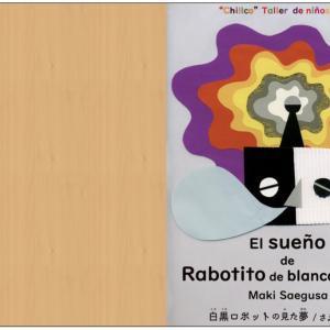 【絵本】『El sueño de Rabotito de blanco y negro (白黒ロボットの見た夢)』ES/JP [チリ編/Chile]!