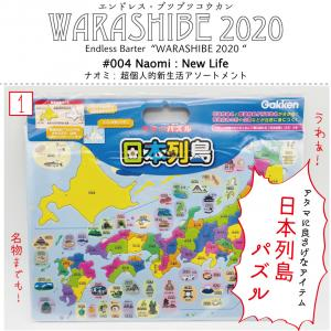 WARASHIBE 2020 : #004 Naomi