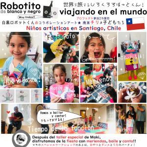 世界を旅する『白黒ロボットくん』021♥︎チリ☆おやつとダンスと歌!/ La fiesta con meriendas, baile y canto en Santiago, Chile