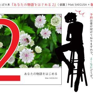 【朗報】写真とことばの本『あなたの物語をはじめる 2』(仮題) 執筆中!