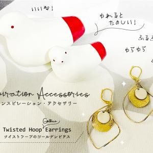 Inspiration Accessories: ツイストフープのゴールド「ピアス」!