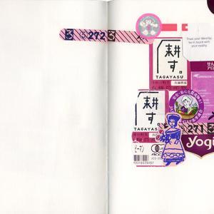 """生活感分布調査""""帖"""" 2:p.8-p.9「Pink/Purple type_A」#2"""