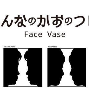みんなのかおのつぼ / Face Vase:384 Toshimitsu -> 392 Corgi