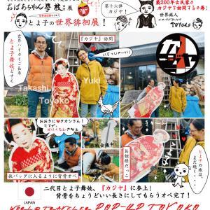 [POP-UP TOYOKO] 『おばあちゃん學枝』世界徘徊展★第十六弾:築200年古民家『カジヤ』!