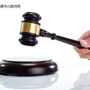 不倫慰謝料の相場と裁判例