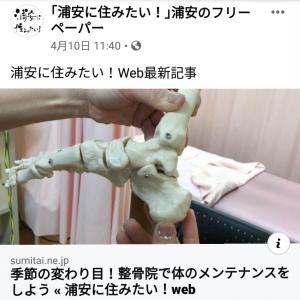 『浦安に住みたい!』Web版で浦安のくりた整骨院をご紹介頂きました。