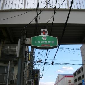 浦安市で交通事故による「むちうち」治療などでお困りでしたら
