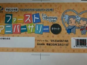 浦安市の「子育て支援チケット」使えます!