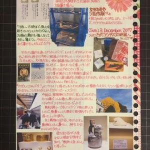 展覧会イベント大好き!今回はアンデス展に行った日の日記です。