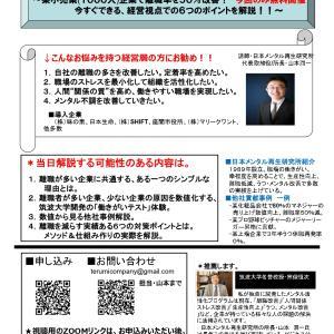 11月17日開催、経営者向けセミナー「離職改善ZOOMセミナー」開催。今回のみ無料。