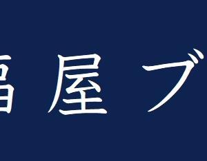 東京2020マラソン札幌開催日の営業