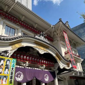九月大歌舞伎@歌舞伎座、久しぶりのお芝居