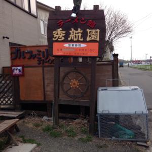 釧路 ラーメン 秀航園