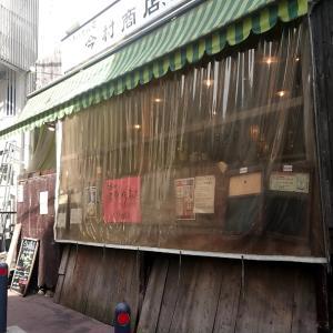 11時30分~ランチ&昼飲み開始の今村商店@横浜西口