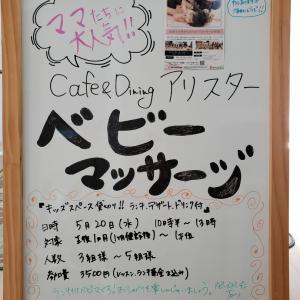 『告知』5月から、スタジオベビマinアリスター♡スタート!