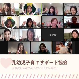 乳幼児子育てサポート協会のオンライン忘年会☆彡越谷ベビーマッサージ教室