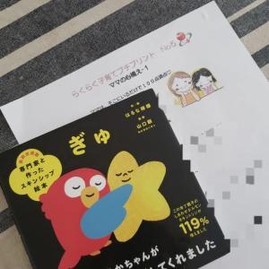 こちらの絵本とーっても可愛くて、読みながらきゅん♡越谷ベビーマッサージ教室