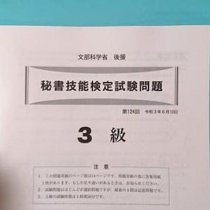 秘書検定 90*第124回 秘書検定 初めて3級を受験された方へ