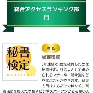 秘書検定 95*日本の資格・検定 AWARD 2021