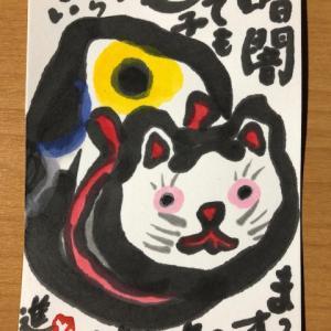張り子の猫