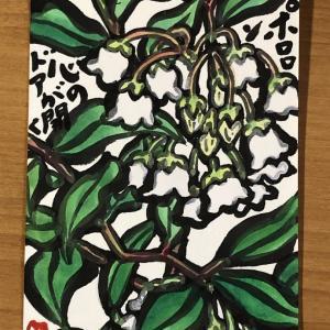スズランの木 ゼノビア