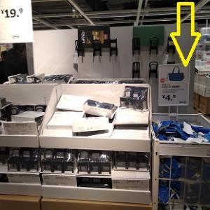 IKEA①~クノーリグ  ミニ バッグ ~