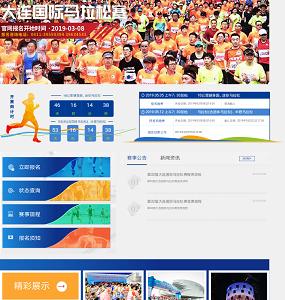 第32回大連国際マラソン大会エントリー