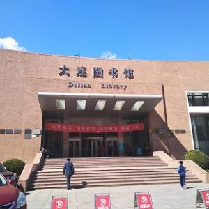 大連図書館