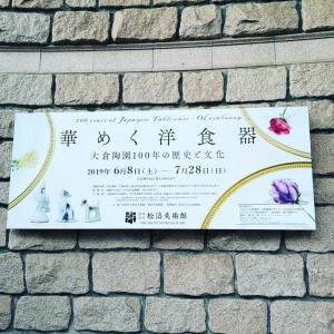 華めく洋食器展-大倉陶園100年の歴史と文化- @渋谷区松濤美術館