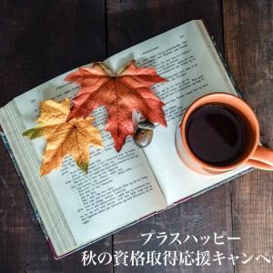 秋の資格取得応援キャンペーン!!!