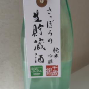 北海道の蔵 千歳鶴 純米吟醸生貯蔵酒飲んだわ
