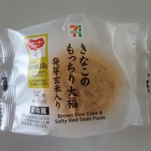 セブンイレブン 発芽玄米入りの大福