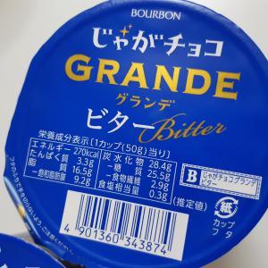 ブルボン じゃがチョコグランデ ビター