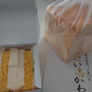 ついに高級食パン買っちゃった!